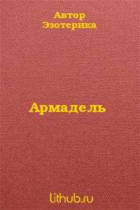 Армадель