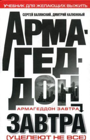 Армагеддон завтра: учебник для желающих выжить