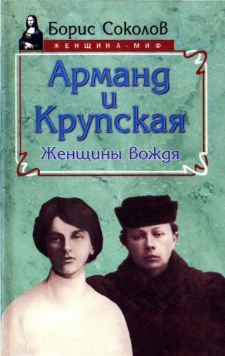 Арманд и Крупская: женщины вождя [Maxima-Library]