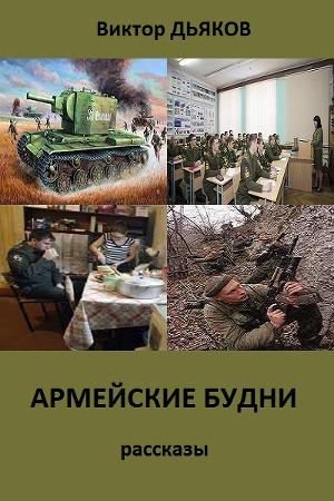 Армейские будни (сборник рассказов) (СИ)