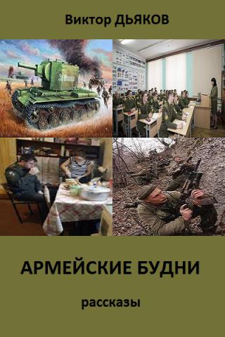 АРМЕЙСКИЕ БУДНИ сборник рассказов