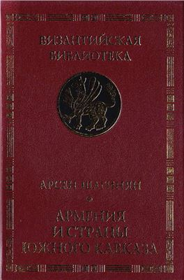 Армения и страны Южного Кавказа в условиях византийско-иранской и арабской власти