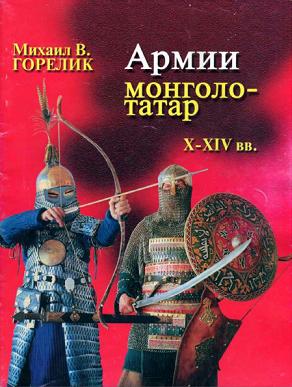 Армии монголо-татар X-XIV веков. Воинское искусство, снаряжение, оружие