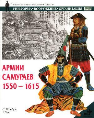 Армии самураев. 1550–1615