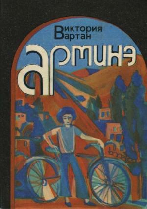 Арминэ