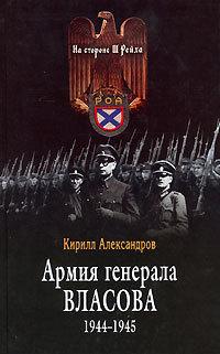 Армия генерала Власова 1944-194