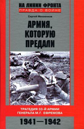 Армия, которую предали. Трагедия 33-й армии генерала М. Г. Ефремова. 1941–1942 [litres]