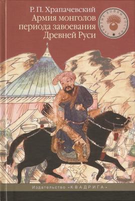 Армия монголов периода завоевания Древней Руси