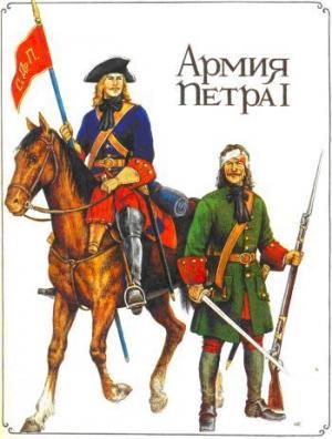 Армия Петра I
