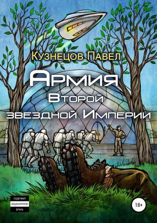 Армия Второй звёздной Империи [publisher: SelfPub.ru]