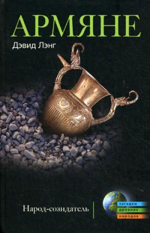 Армяне. Народ-созидатель [litres]