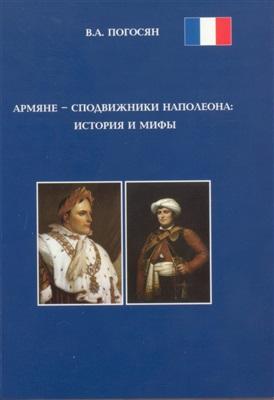 Армяне - сподвижники Наполеона: история и мифы