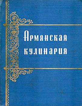Армянская кулинария, 1-е издание