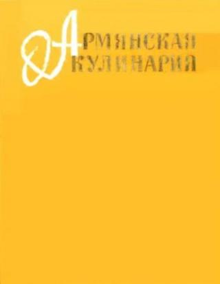 Армянская кулинария, 3-е издание