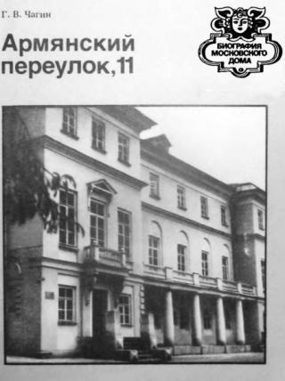 Армянский переулок,11