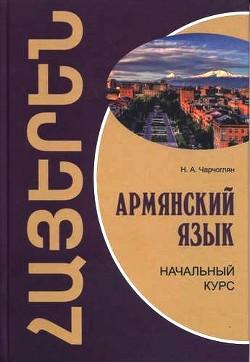 Армянский язык: начальный курс