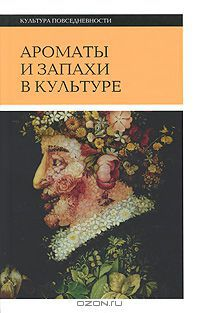 Ароматы и запахи в культуре. Книга 2.
