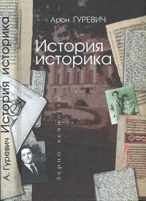 Арон Гуревич История историка