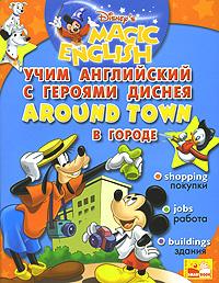 Around Town (Учим английский с героями Диснея)
