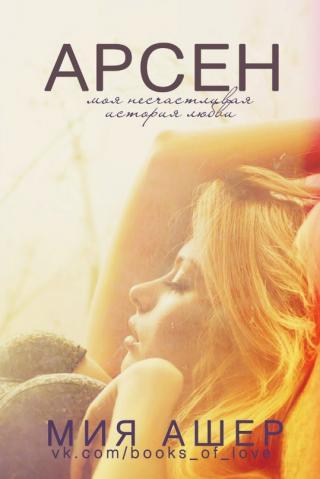 Арсен. Моя несчастливая история любви