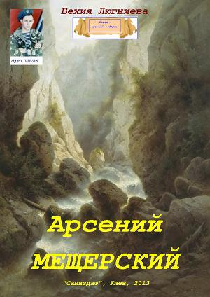Арсений Мещерский (СИ)