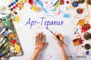 Арт-Терапия (СИ)