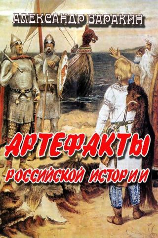 Артефакты Российской истории