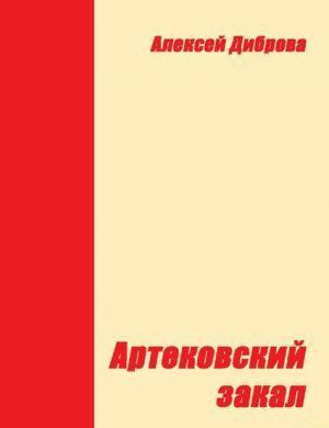Артековский закал