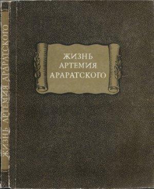 Артемий Араратский. Жизнь Артемия Араратского