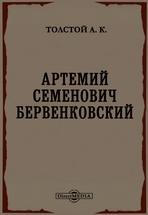 Артемий Семенович Бервенковский
