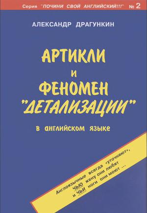 """Артикли и феномен """"детализации"""" в английском языке"""