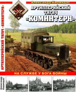 Артиллерийский тягач «Коминтерн». На службе у бога войны