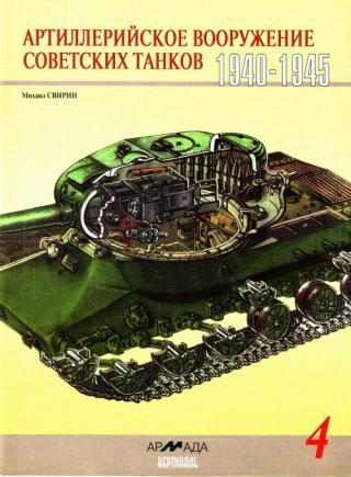 Артиллерийское вооружение советских танков, 1940–1945