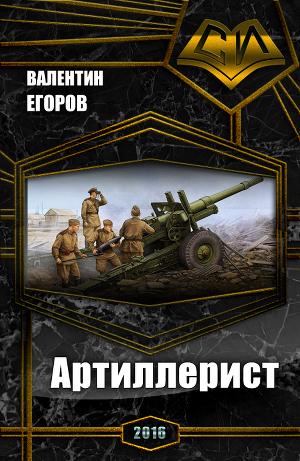 Артиллерист (СИ)