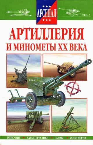 Артиллерия и минометы XX века
