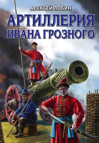 Артиллерия Ивана Грозного [litres]