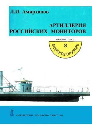 Артиллерия российских мониторов