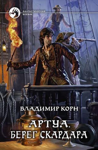 Артуа 4
