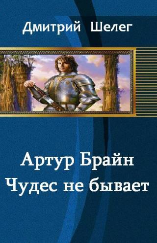 Артур Брайн. Чудес не бывает