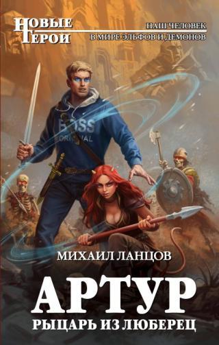 Артур, рыцарь из Люберец [СИ с изд. обложкой]