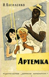 Артёмка [сборник]