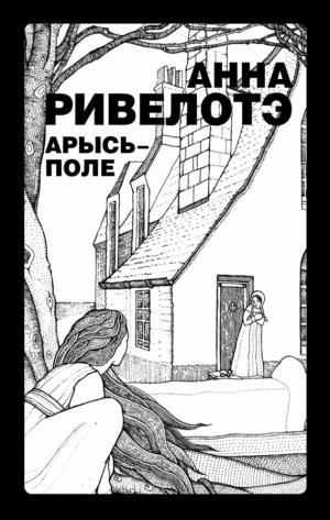 Арысь-поле (сборник)