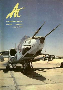 АС авиационный журнал 1993 № 02-03 (5-6)