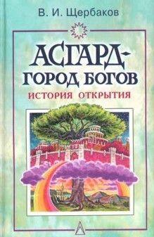 Асгард — город богов