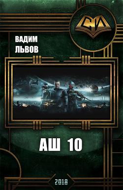 Аш 10 (СИ)