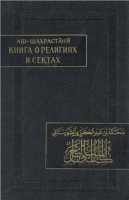 Аш-Шахрастани Мухаммад ибн 'Абд ал-Карим. Книга о религиях и сектах. Часть I. Ислам [Китаб ал-милал ва-н-нихал]