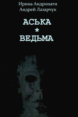 Аська. Ведьма