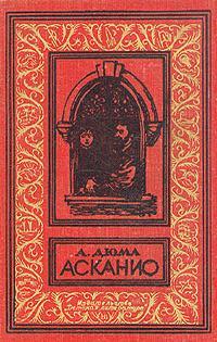 Асканио(изд.1979)