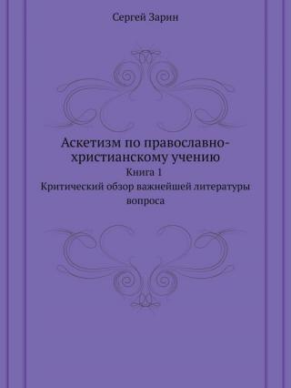 Аскетизм по православно-христианскому учению. Книга первая: Критический обзор важнейшей литературы вопроса