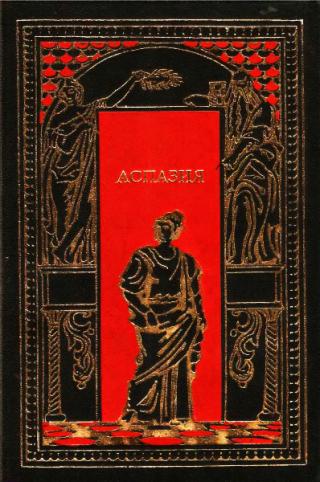 Аспазия